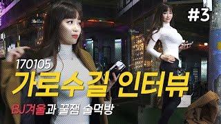 170105 [3] 대표 [글래머] BJ'겨울'과 (가로수길) 꿀잼 술먹방!! - KoonTV