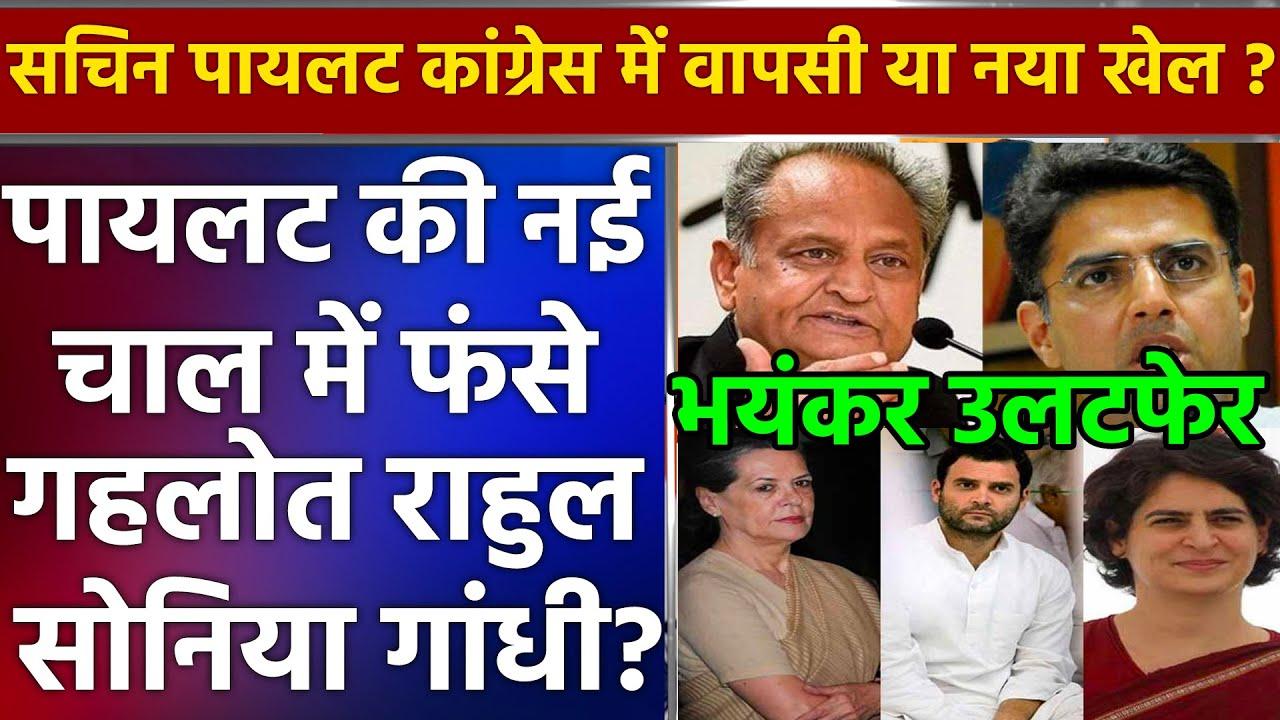Sachin Pilot की नई चाल में  Gehlot राहुल Sonia Gandhi फंसे? पायलट की कांग्रेस में वापसी या नया खेल?