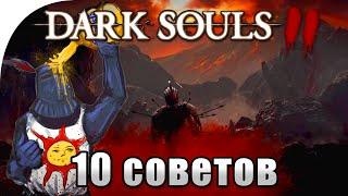 Dark Souls 2, 10 советов для новичков