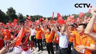 《华人世界》逾千名香港侨界代表在长城唱响《我和我的祖国》 20190522 | CCTV中文国际