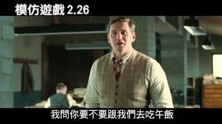 電影模仿遊戲花絮心靈英雄篇2/26上映