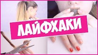ВИДЕО ПРОВЕРЯЕМ ЛАЙФХАКИ ЗДЕСЬ: https://www.youtube.com/watch?v=iuus2D4qVUs Сегодня я вам покажу 10 лайфхаков для девушек! Прият...