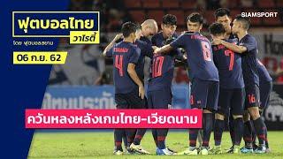 """คุยควันหลงหลังเกม ไทย-เวียดนาม กับ """"นิชินงค์"""" และ """"ปูเป้""""  l ฟุตบอลไทยวาไรตี้ LIVE 06-09-62"""