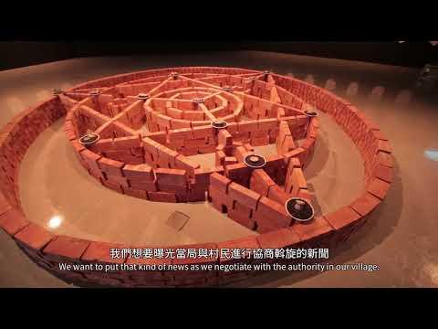 2017亞洲藝術雙年展紀錄片-關鍵斡旋 The documentary of 2017 Asian Art Biennial - Negotiating the Future