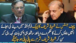 Pakistan News Live   Chief Justice Saqib Nisar Returned Shahbaz Sharif Cheque for Dam Funds