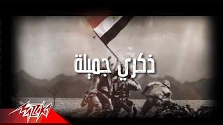 Mahmoud El Khayami - Zekra Gamylah   محمود الخيامي - ذكرى جميلة