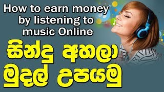 How to earn money by listening to music Online / Sinhala