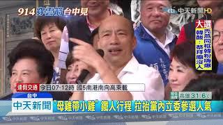 20190914中天新聞 禿子來了!21間廟旋風鐵人行程 韓粉簇擁