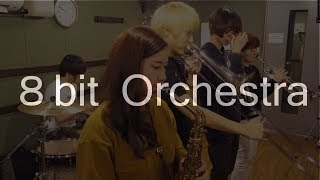 SUPER MARIO BROS./ちょっとオシャレに演奏してみた/8bit Orchestra