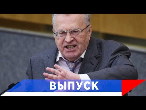 Жириновский: Свадьба Собчак