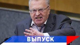 Жириновский: Свадьба Собчак - это самое грязное, что можно было придумать!