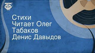 Денис Давыдов. Стихи. Читает Олег Табаков