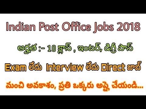 Indian Post Office Jobs 2018 | Telangana Andhra pradesh jobs in Telugu