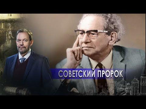 Пьянство за рулём | Советский пророк. Неизвестная история (25.01.2021).