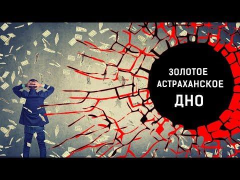 ЗОЛОТОЕ АСТРАХАНСКОЕ ДНО | Журналистские расследования Евгения Михайлова