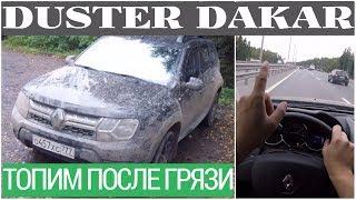 Renault Duster Dakar - по трассе после бездорожья