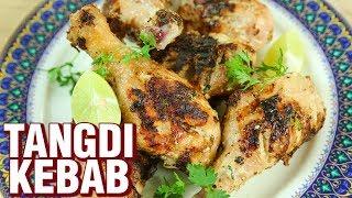 Tangdi Kabab Recipe | Murg Tangdi Kebab | Chicken Recipe | Restaurant Style Tangdi Kabab | Varun