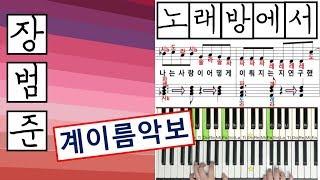 장범준 - 노래방에서 (계이름악보) 피아노악보 | 쉬운 악보 | piano cover