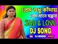 Prem Sudhu Kaday Prem Je Batha Dey [New Sad Song 2018] Purulia Best Dj Song 2018