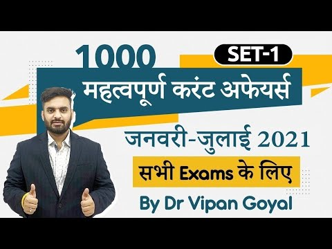 Best 1000 Current Affairs 2021 L January To July 2021 Current Affairs By Dr Vipan Goyal L Set 1