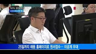 [서울경제TV] KEB하나은행 하반기 250명 뽑는다… 작년보다 100명↑