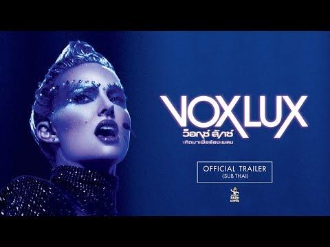 [Official Trailer ซับไทย] Vox Lux ว็อกซ์ ลักซ์ เกิดมาเพื่อร้องเพลง