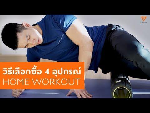 วิธีเลือกซื้อ 4 อุปกรณ์ สำหรับออกกำลังกายที่บ้าน  [Serious Workout 45] Fitjunctions