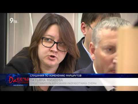 В кировской гордуме прошли депутатские слушания по изменению маршрутов общественного транспорта