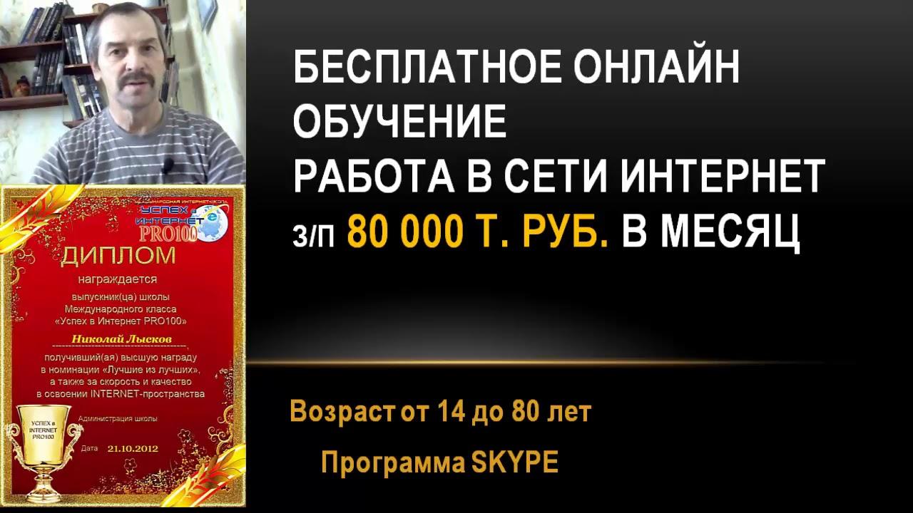 Бесплатное обучение работе интернете ипендии на обучение в магистратуре за границей украина