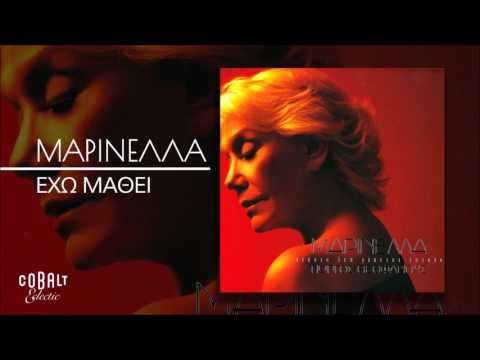 Μαρινέλλα - Έχω Μάθει - Official Audio Release