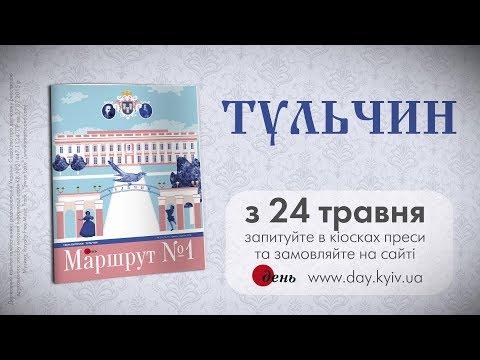 День-TV: Маршрут №1. Випуск 70-71. Тульчин