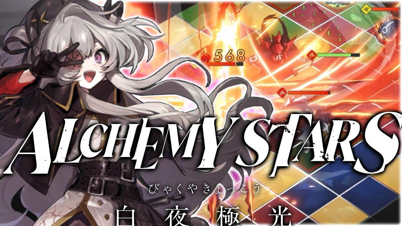 THIS GAME IS SO FUN! Alchemy Stars Showcase!