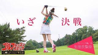 いよいよ始まるえりぽんこと生田衣梨奈のベストスコア89の更新! えりぽ...