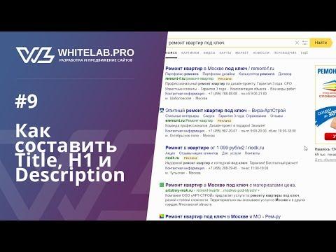 видео: Урок #9 Как составлять мета-теги title, description, h1