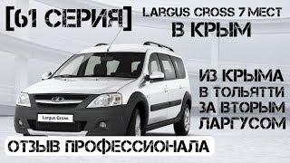 [61 серия] Из Крыма в Тольятти за вторым Ларгусом | Отзыв профессионала