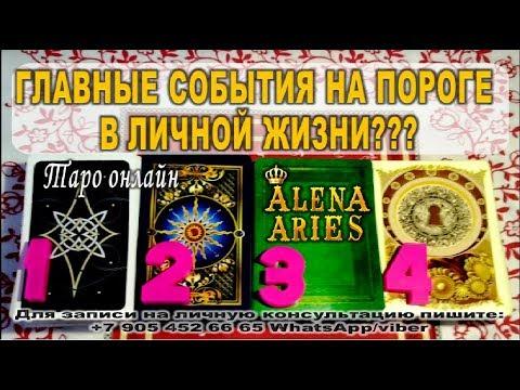 Гадание на таро на личную жизнь онлайн где купить таро в москве