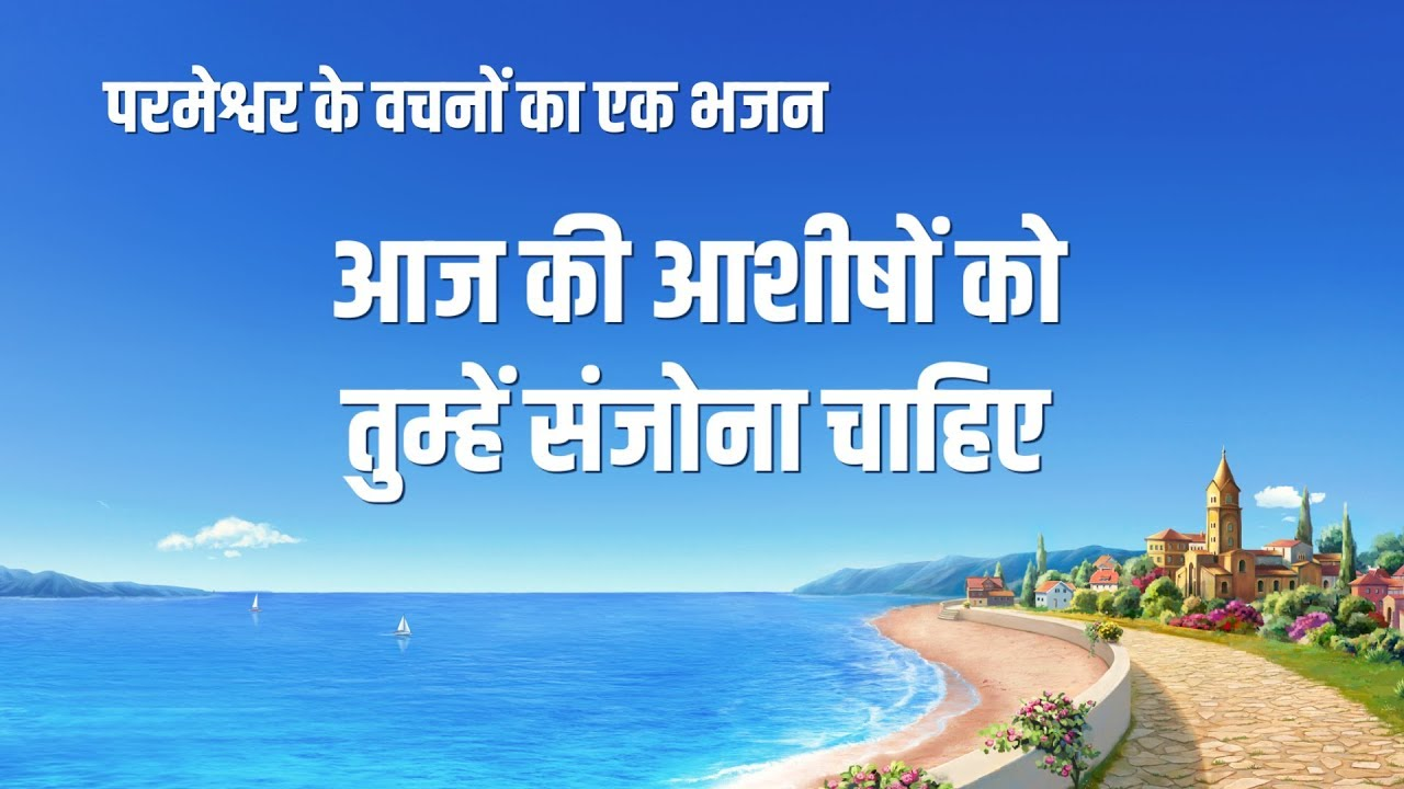 आज की आशीषों को तुम्हें संजोना चाहिए | Hindi Christian Song With Lyrics