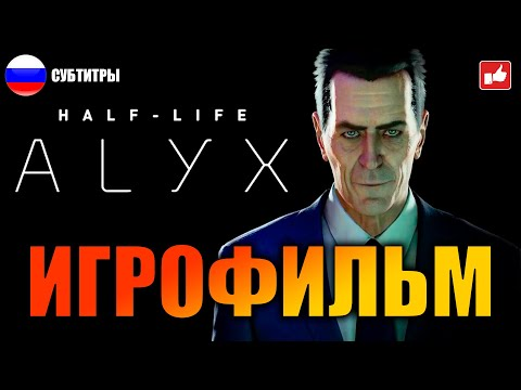 Half-Life Alyx ИГРОФИЛЬМ русские субтитры ● PC прохождение без комментариев ● BFGames