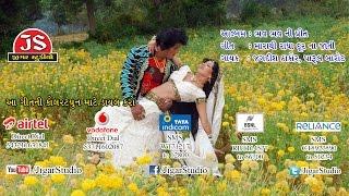 """Marathi Radha Door Na Jati"" | Jagdish Thakor | Song Trailer"