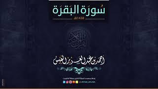 سورة البقرة . بصوت الشيخ : أحمد النفيس Al Sheikh Ahmad Al Nufais - Surat Al-Baqarah