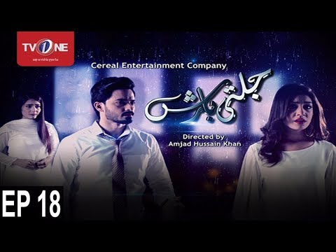 Jalti Barish - Episode 18 - TV One Drama - 18th August 2017