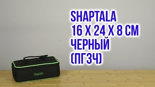 Розпакування Shaptala 16 х 24 х 8 см Чорний ПГ3Ч