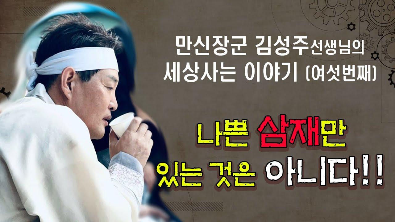 #만신장군 #김성주 #명인 세상 사는 이야기 6편 - 조심해야 하는 삼재! 무조건 나쁜것만 있는것은 아니다!!