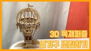 [혜수의 취미생활] 3D 목재퍼즐 (열기구) 조립하기 …