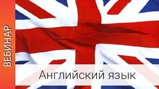 Курс  Английский с удовольствием Enjoy English   классика плюс инновация