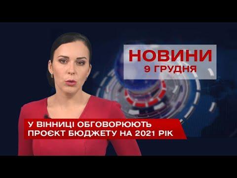 Телеканал ВІТА: НОВИНИ Вінниці за середу 9 грудня 2020 року