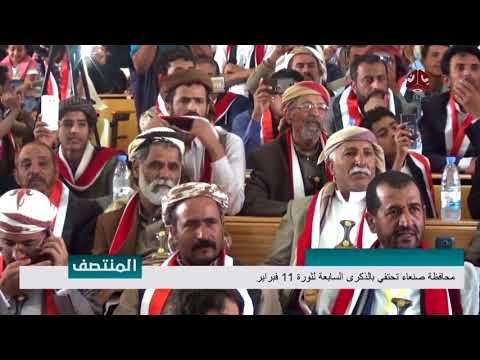 محافظة صنعاء تحتفي بالذكرى السابعة لثورة 11 فبراير | تقرير محمد الشعبي