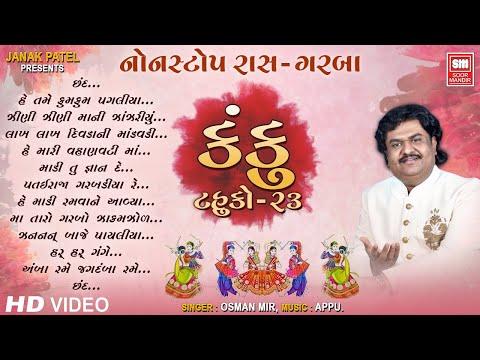 GARBA : Osman Mir 2017 || Gujarati Nonstop Hit Raas Garba (Kanku) || Live Full length  : Soor Mandir