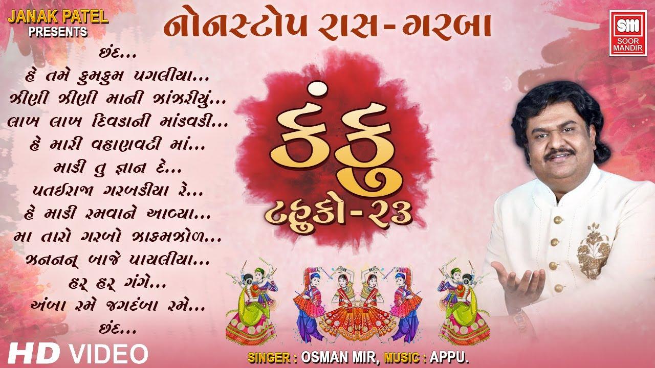 GARBA : Osman Mir | Gujarati Nonstop Raas Garba | Kanku | Navratri Garba