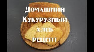 Рецепет приготовления домашнего кукурузного хлеба в духовке